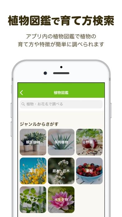 GreenSnap紹介画像3