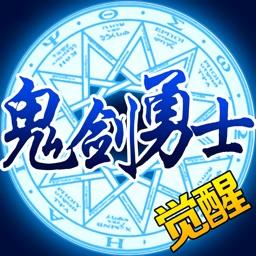 鬼剑勇士 - 正版精品动作手游