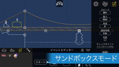 Poly Bridgeのおすすめ画像3