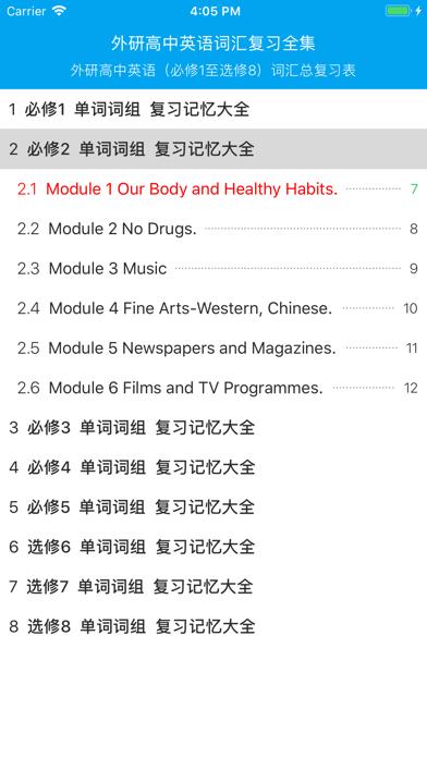 Screenshot for 外研高中英语单词词汇全集 in Kazakhstan App Store