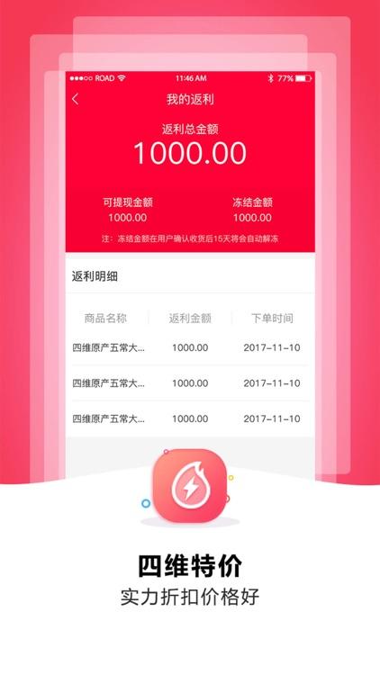 四维购物-时尚精选购物平台 screenshot-4