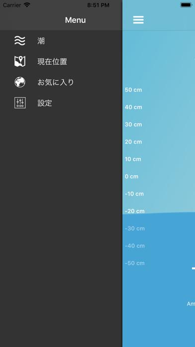 漁師のための潮 ScreenShot4