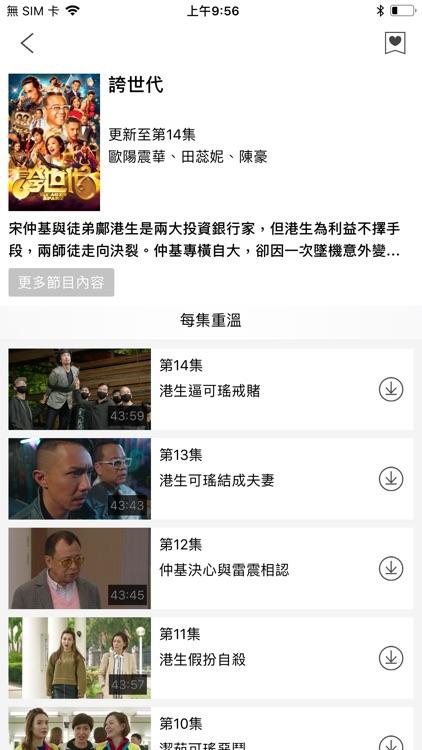 myTV SUPER screenshot-3