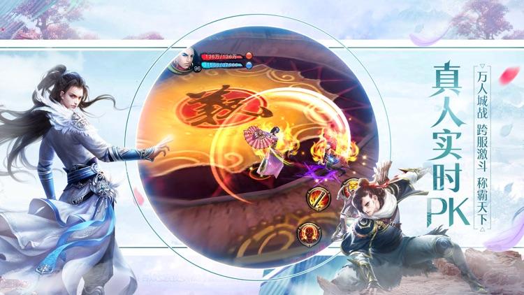 天龙3D-荣耀之翼 王者归来 screenshot-3