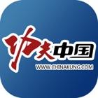 功夫中国 icon