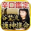 大阪で人気の占い◆TV出演で信者殺到占い◆谷埜流護神推命占い - iPhoneアプリ