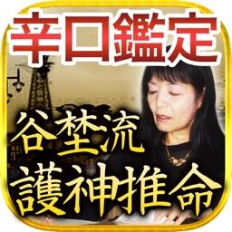 大阪で人気の占い◆TV出演で信者殺到占い◆谷埜流護神推命占い