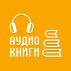 Аудио книги 2018 icon