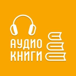 Аудио книги 2018