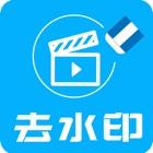 视频去水印-视频编辑制作,去水印大师 icon