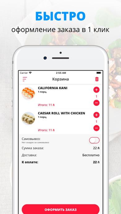 Screenshot for Yoshi Sushi | Баку in Azerbaijan App Store