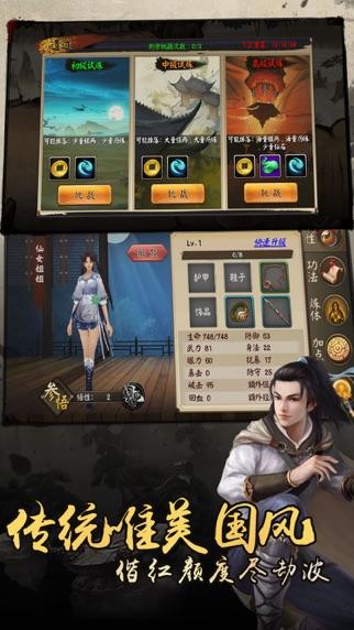 修仙传-单机仙侠生存手游 screenshot 5