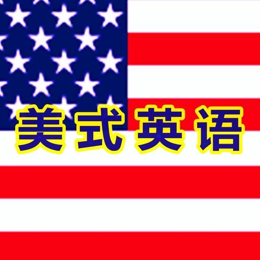 流利的说美式商务英语口语HD