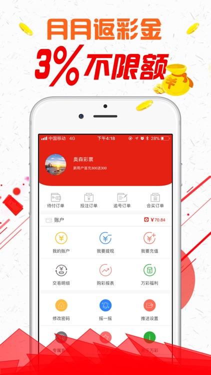 奥森彩票-中国福利体育彩票官方购彩软件