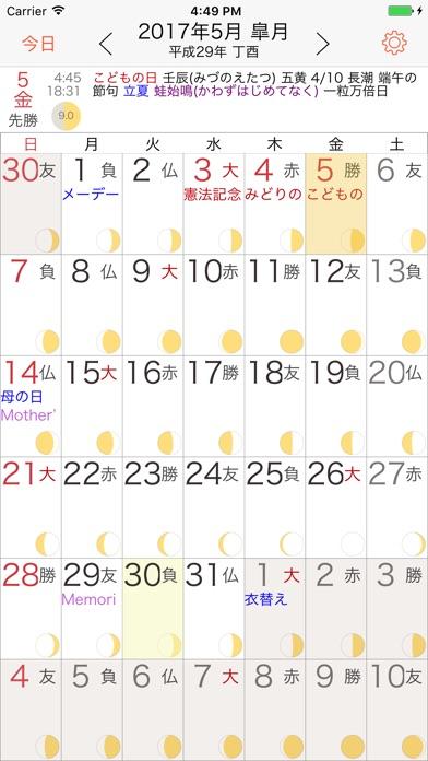 二十四節気や七十二候が表示出来る「こよみ」 screenshot1