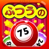 ふつうのビンゴ - 人気のパーティーゲーム! - iPhoneアプリ