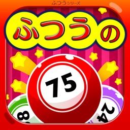 ふつうのビンゴ - 人気のパーティーゲーム!