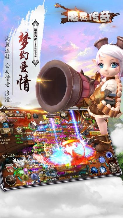 魔灵传奇 screenshot-3