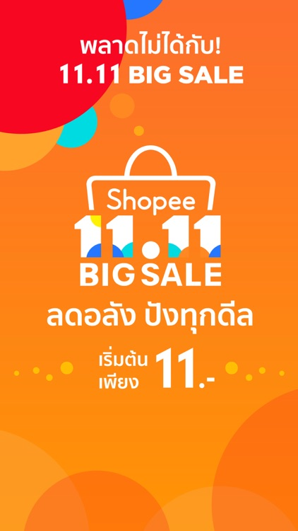 Shopee TH: 11.11 Big Sale screenshot-0
