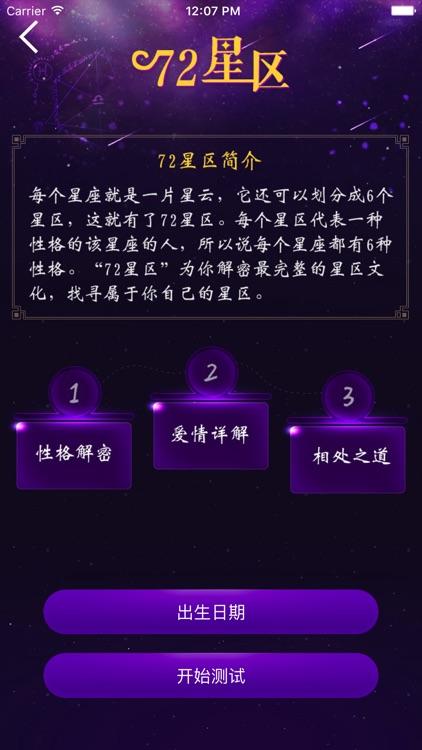 星座游戏大全-十二星座运势大全和塔罗牌占卜大师 screenshot-4