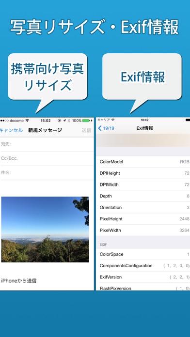 アドレス交換 - 連絡先QRコード化 ScreenShot1