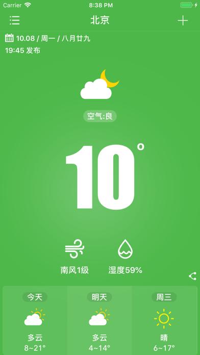 乐知天气-精准天气预报空气质量查询のおすすめ画像1