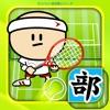 ガンバレ!テニス部 - 人気の暇つぶしミニゲーム!