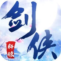 剑侠轩辕录-御剑江湖修真手游