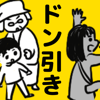 ㊙ドン引きマナー講座2