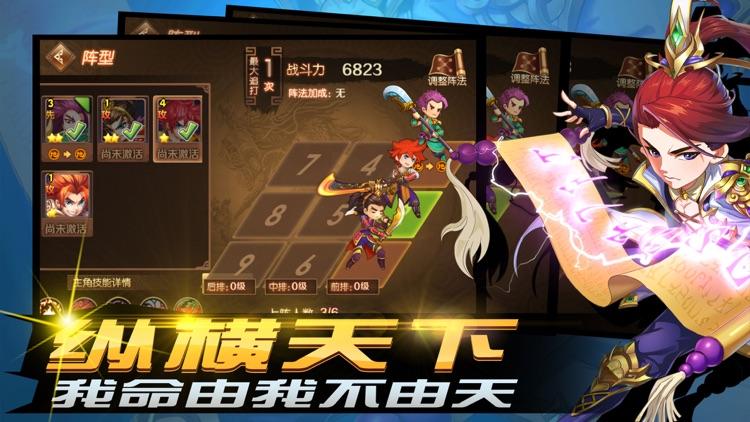 萌将三国:策略卡牌游戏
