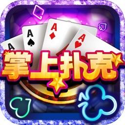 掌上扑克 - 闲来欢乐棋牌游戏合集