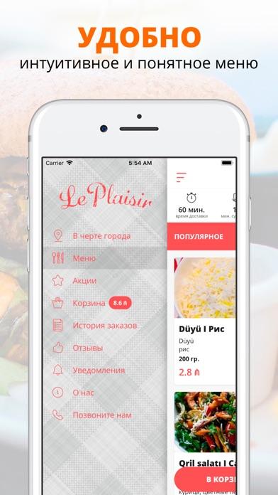 Screenshot for Le Plaisir | Баку in Azerbaijan App Store