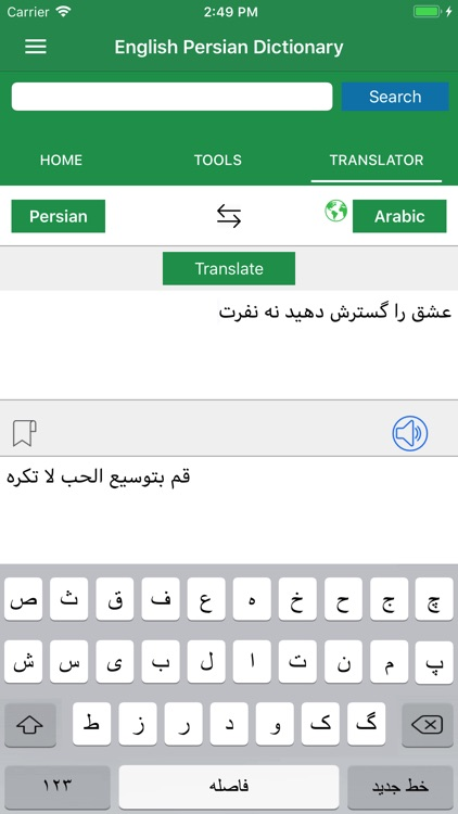 Persian Dictionary Translator screenshot-8