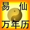 易仙专业万年历