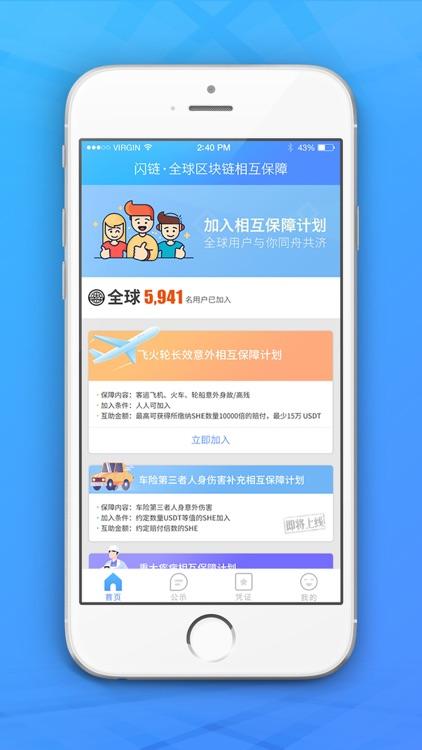 闪链互助 screenshot-0