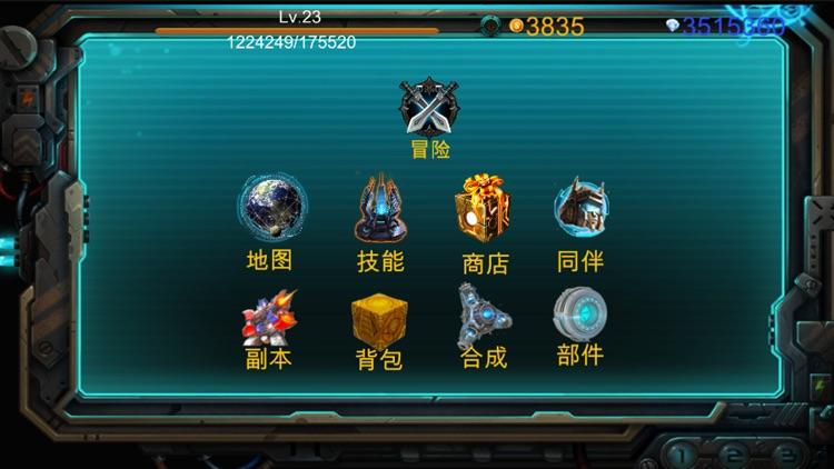 暗黑机甲 screenshot-1