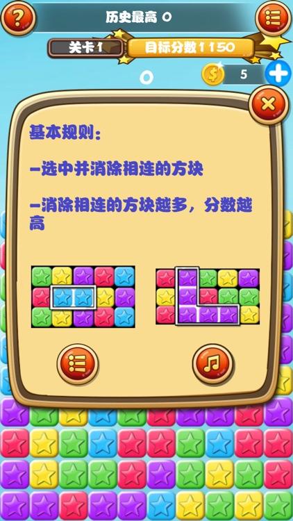 星星开心消除单机版 screenshot-3