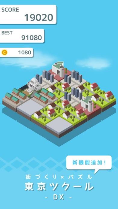 東京ツクールDX - パズル×街づくりスクリーンショット1