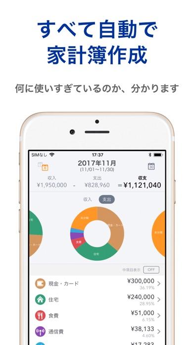 マネーフォワード for 住信SBIネット銀行スクリーンショット