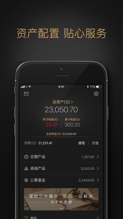 星合财金 screenshot-3
