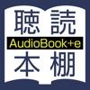 聴いて読める本棚 AudioBook +eアイコン