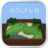 ゴルフな日 GPSゴルフナビ