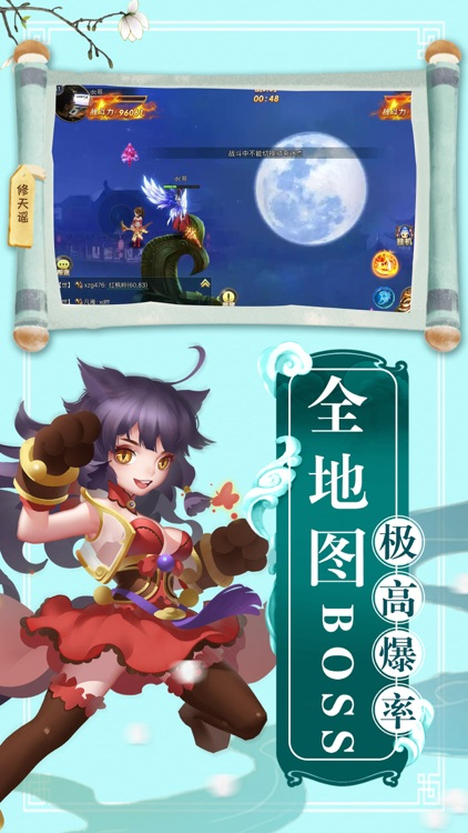 修天谣—仙侠修仙RPG手游 screenshot-3