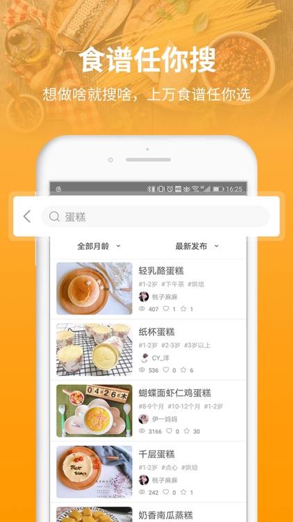 童肴—婴幼儿宝宝辅食必备 screenshot-3