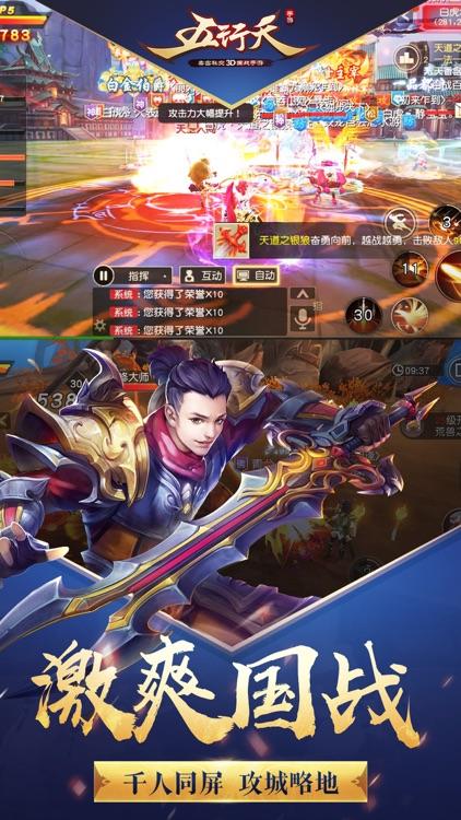 五行天手游 - 万人国战,指尖风云 screenshot-4