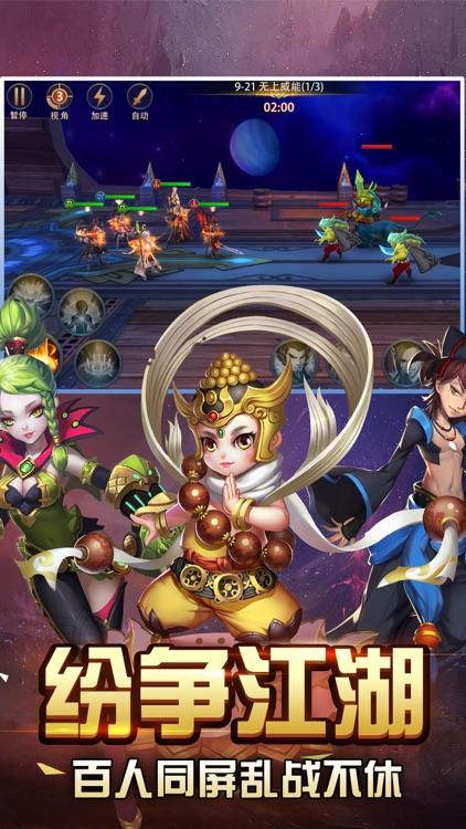 降魔恩仇录-重温莽荒3D战斗RPG手游 screenshot-4