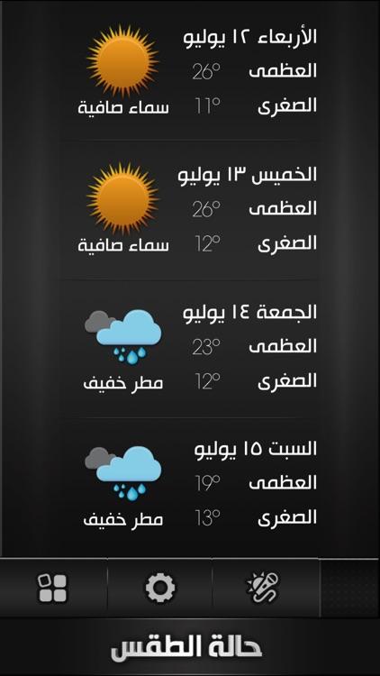 حالة الطقس screenshot-3