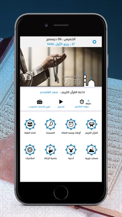 Screenshot for برنامج الاذان منبه صلاتك in Dominican Republic App Store