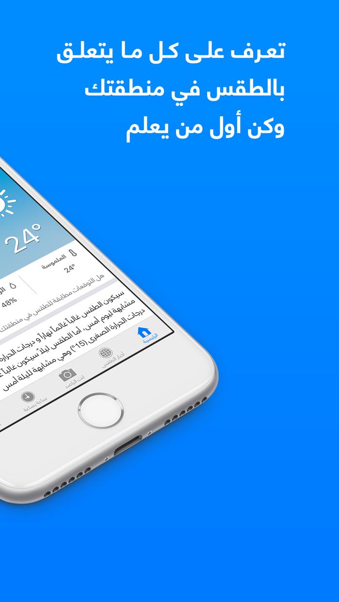 ArabiaWeather – طقس العرب Screenshot