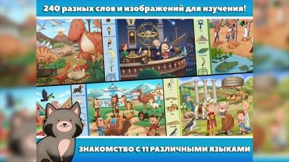 ИЩИ И НАХОДИ: ИСТОРИЯ - Full Скриншоты4